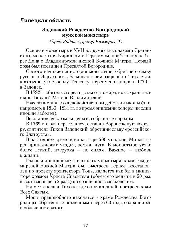 Тремсина_свяTыни_print_77.jpeg