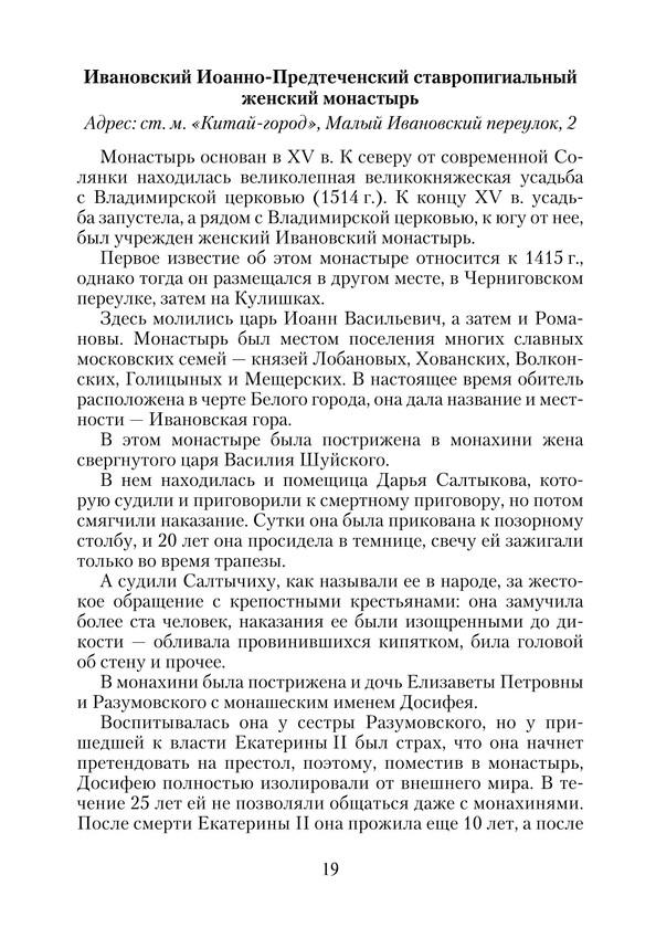 Тремсина_свяTыни_print_19.jpeg
