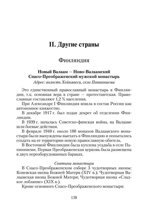 Тремсина_свяTыни_print_138.jpeg
