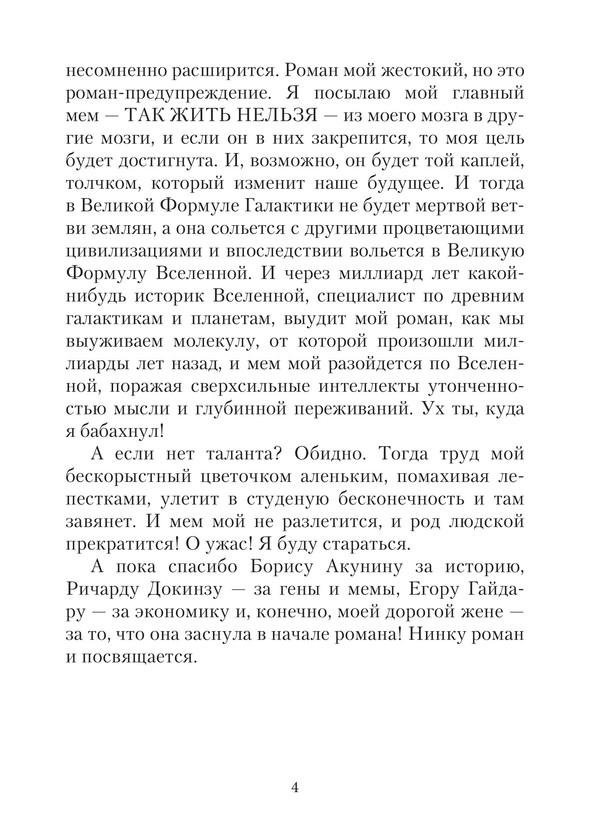 1879 Скопин_Мертвая ветвь_print_004.jpg