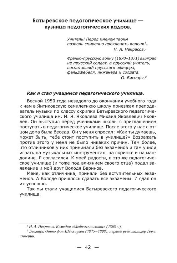 1843_Осипов_блок_print_v2_42.jpeg