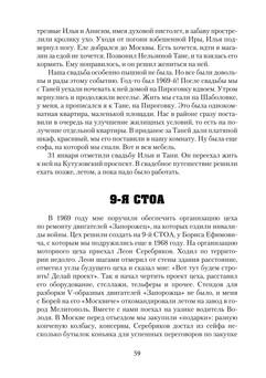 998_Авдеев_блок_print_59.jpeg