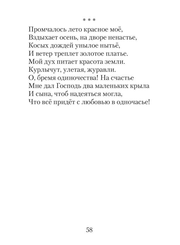 1921_Кабанова_блок_print_058.jpg