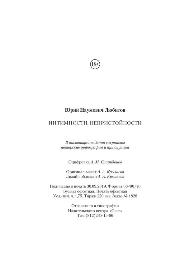1828_Любитов_блок_print_p031.jpg