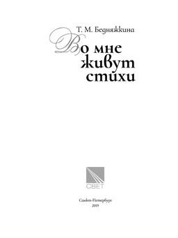 1592_Бедняжкина_блок_print_p001.jpg