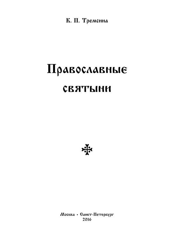 Тремсина_свяTыни_print_1.jpeg