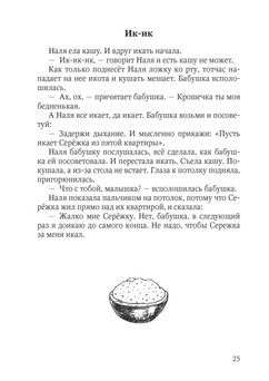 1586_Цветковская_блок_print_Страница_25.