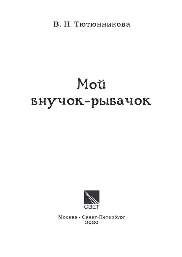 1998_Тютюнникова_блок_print_001.jpg