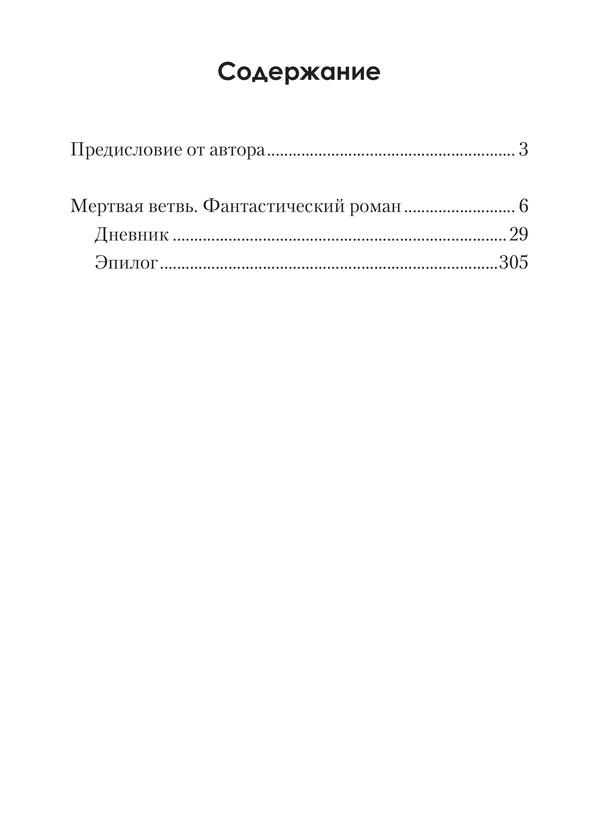 1879 Скопин_Мертвая ветвь_print_307.jpg
