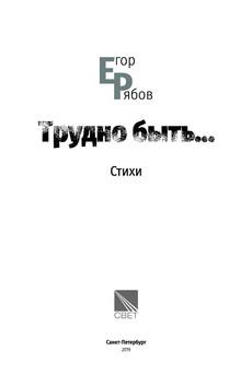 1710_Рябов_145х215_PRINT_p001.jpg