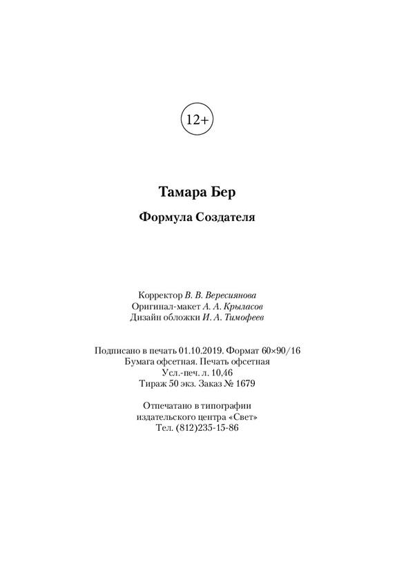 1679_Высотина_блок_print_p180.jpg