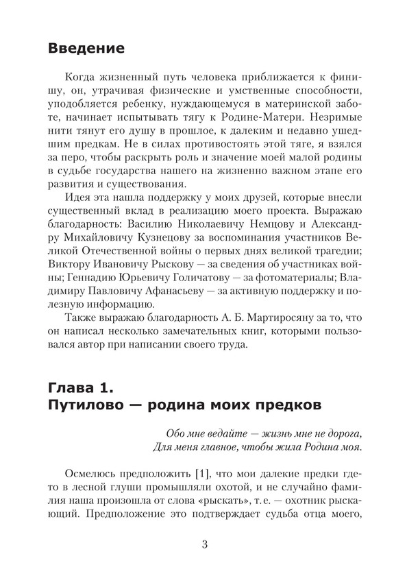 1727_Рысков_блок_print_3.jpeg