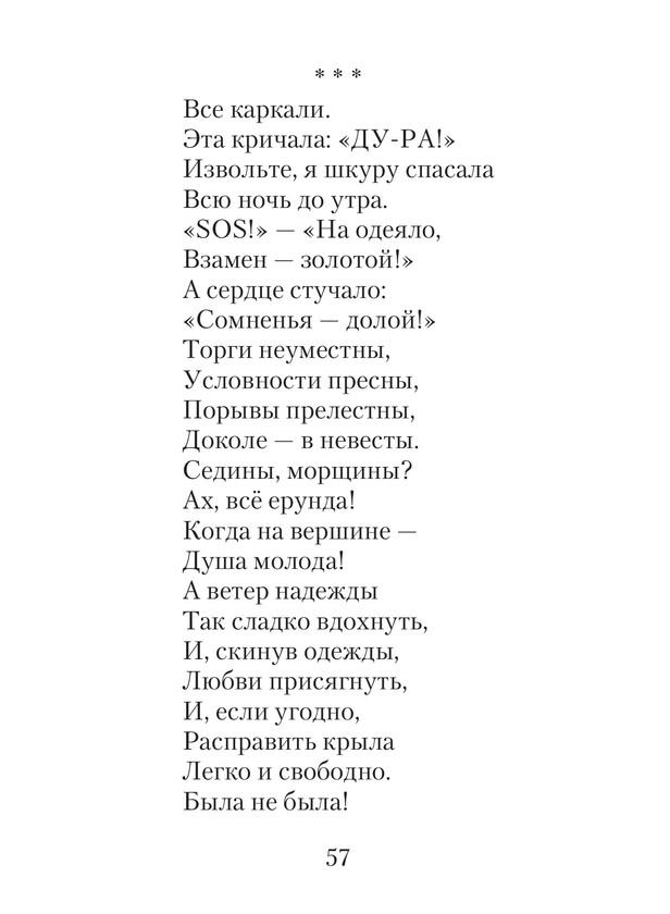 1921_Кабанова_блок_print_057.jpg