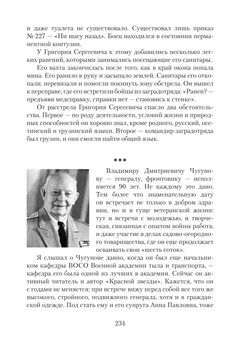 1727_Рысков_блок_print_234.jpeg
