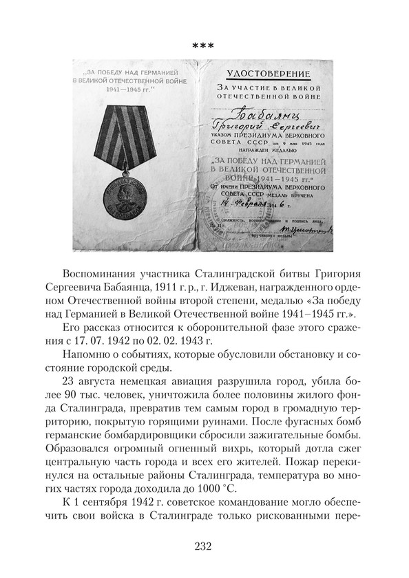 1727_Рысков_блок_print_232.jpeg