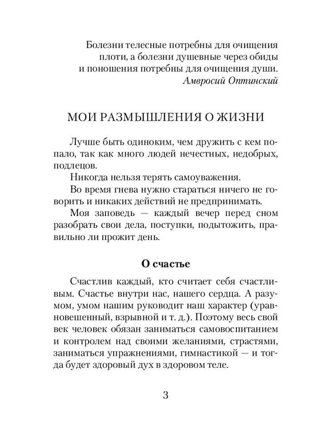 1592_Бедняжкина_блок_print_p003.jpg