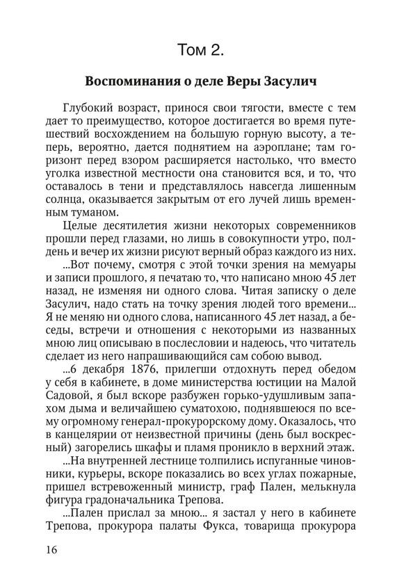 1516_Цветковская_блок_print_016.jpg