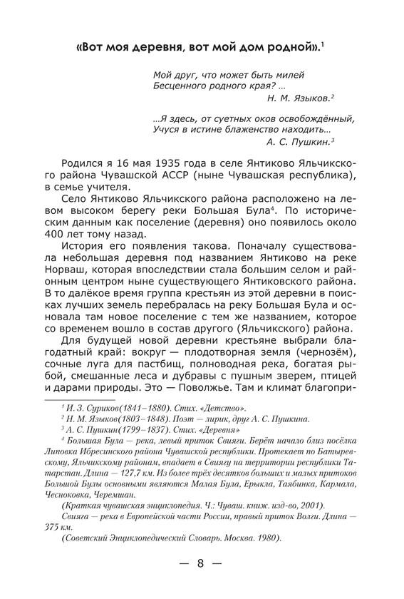 1843_Осипов_блок_print_v2_8.jpeg
