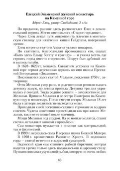 Тремсина_свяTыни_print_80.jpeg