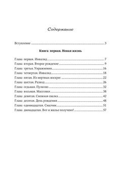 1649_Попов_блок_print_p064.jpg