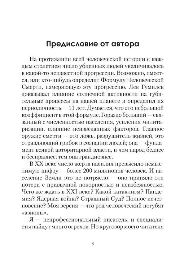 1879 Скопин_Мертвая ветвь_print_003.jpg