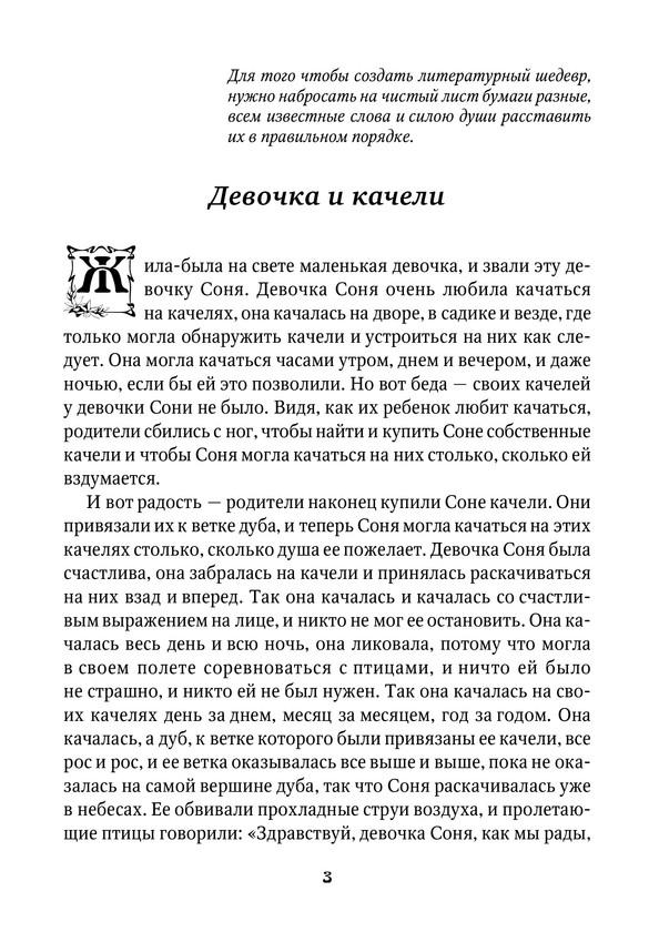1867 Шатров_Сказки и притчи_PRINT_002.jp