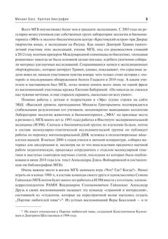 МГБ блок_5.jpeg