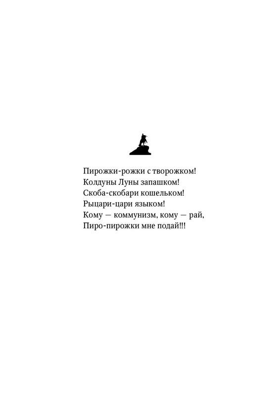 1875_Поленвицкий_145х215_PRINT_p003.jpg