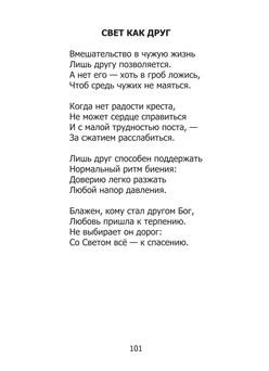 1628_Коренькова_блок_print_101.jpeg
