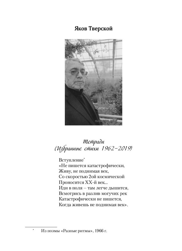 1882_Шнейдерман_print_p127.jpg