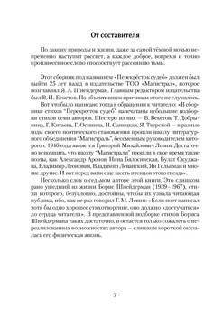 1882_Шнейдерман_print_p003.jpg