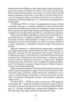 Тремсина_свяTыни_print_11.jpeg