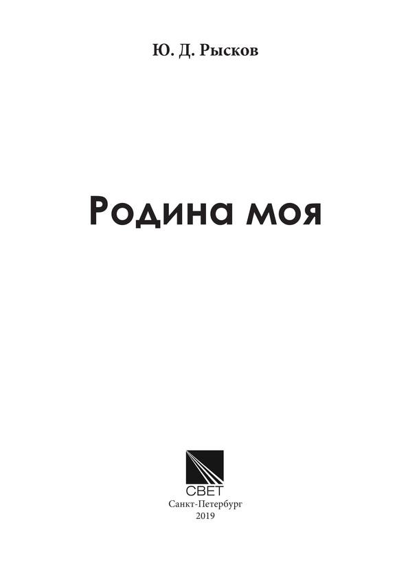 1727_Рысков_блок_print_1.jpeg