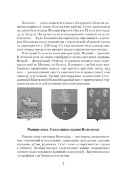1415_Зубков_блок_print+_Страница_003.jpg