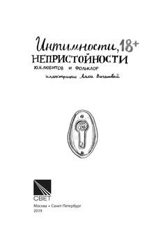 1828_Любитов_блок_print_p003.jpg
