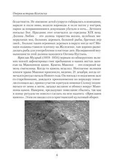 1415_Зубков_блок_print+_Страница_006.jpg