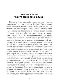 1879 Скопин_Мертвая ветвь_print_006.jpg