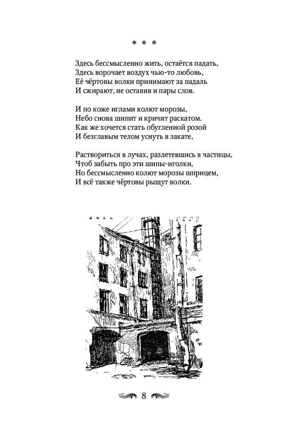 1710_Рябов_145х215_PRINT_p008.jpg