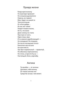 1828_Любитов_блок_print_p005.jpg