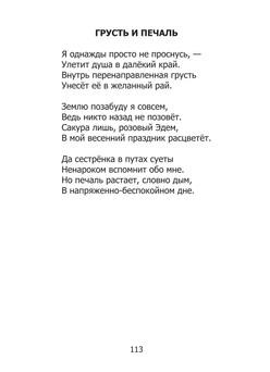 1628_Коренькова_блок_print_113.jpeg