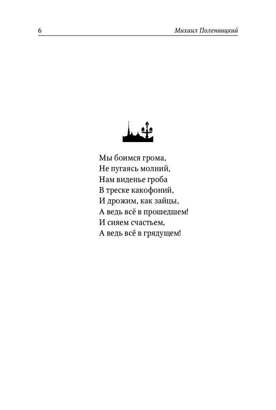 1875_Поленвицкий_145х215_PRINT_p006.jpg