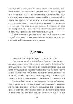 1879 Скопин_Мертвая ветвь_print_029.jpg