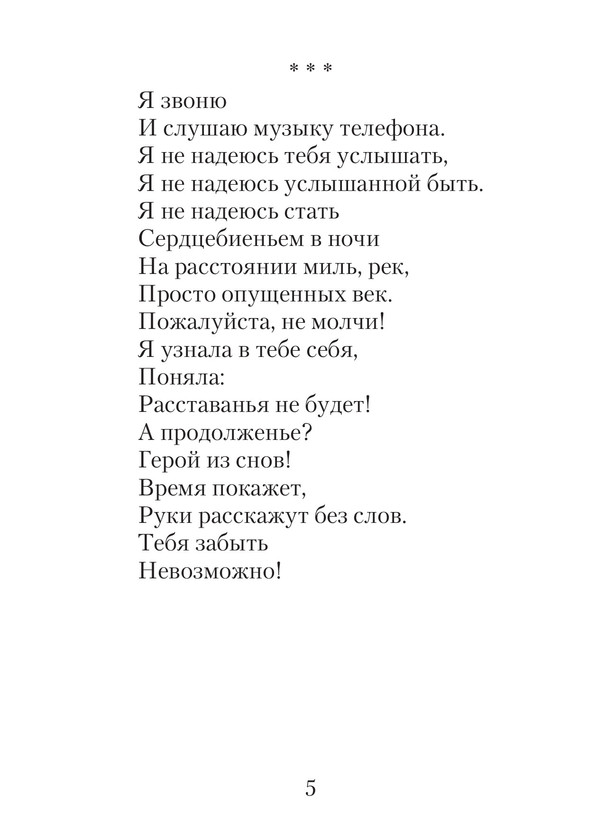 1921_Кабанова_блок_print_005.jpg