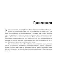 МГБ блок_3.jpeg