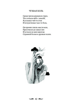 1710_Рябов_145х215_PRINT_p042.jpg