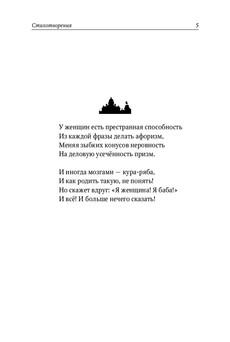 1875_Поленвицкий_145х215_PRINT_p005.jpg