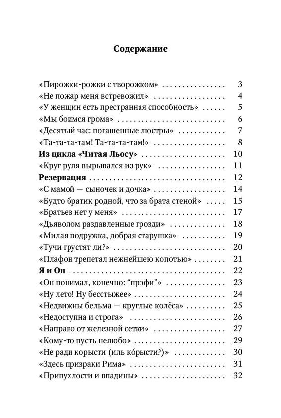 1875_Поленвицкий_145х215_PRINT_p046.jpg