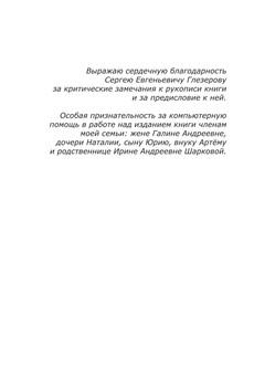 1843_Осипов_блок_print_v2_7.jpeg