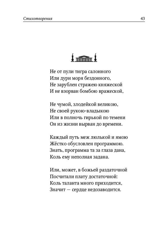 1875_Поленвицкий_145х215_PRINT_p043.jpg