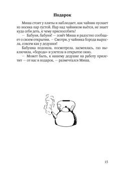 1586_Цветковская_блок_print_Страница_15.